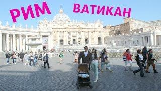 Vlog РИМ ВАТИКАН 🇮🇹 Vlog Rome Vatican(Vlog РИМ ВАТИКАН Vlog Rome Vatican⬇  ⬇  ⬇  ⬇  ⬇  ⬇   Нас спрашивали сколько стоил круиз. Мы специально обратил..., 2016-05-10T14:23:57.000Z)