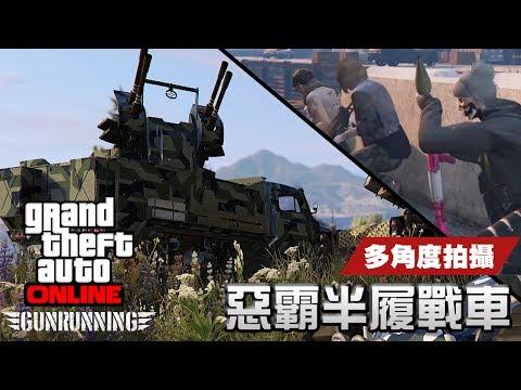 Generate 【多角度】#2 惡霸半履戰車 Half-Track【GTA Online 軍火走私】GTA Gunrunning Images
