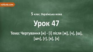 #47 Чергування [и] - [і] після [ж], [ч], [ш], [шч]. Відеоурок з української мови 5 клас