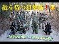 【サバゲー】敵を待つ狙撃術!【フラッグゲッター市原】岐阜県 マルチワールド