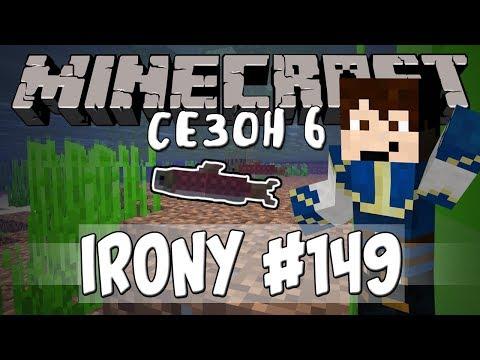 Minecraft Irony #149 (СЕЗОН 6) - ЗАПОЧВАМЕ НАНОВО! 🎆 🎆🎆
