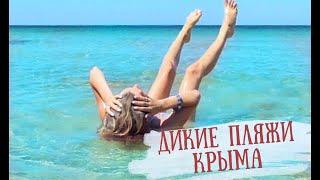 Крим | Дикі пляжі | Обікрали Домушники