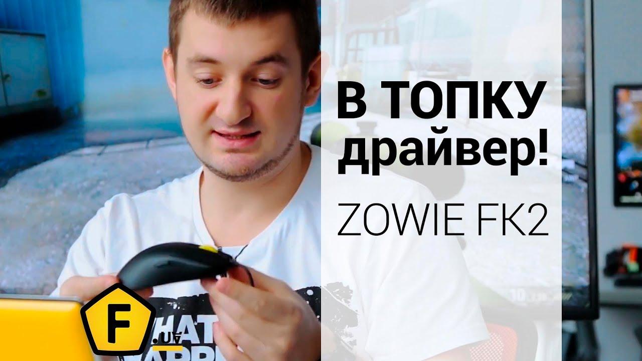 Обзор игровой мыши ZOWIE FK2 ✔ для соревнований!
