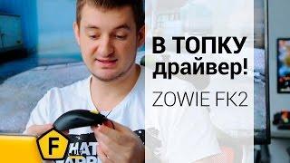 Огляд ігрової миші ZOWIE FK2 ✔ для змагань!