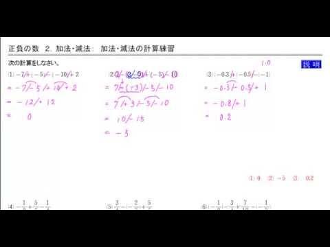 中1数学 正負の数 加法・減法 ... : 数学 正負の数 : 数学