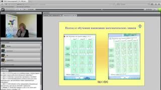 Реализация ФГОС в УМК Э. И. Александровой «Математика. 1--4 кл.» (РИТМ)