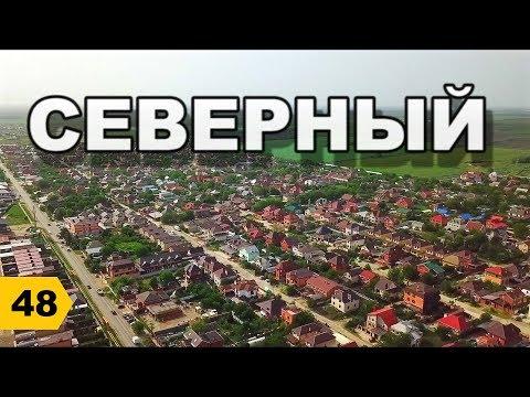 Поселок Северный. ОБЗОР // Переезд в Краснодар // Дневник риэлтора