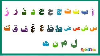 learn arabic alphabet تعلم حروف العربية learn arabic alphabet for non arabic alif ba ta
