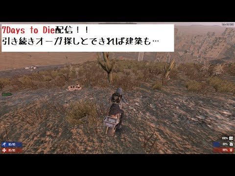 7Days to Die配信 主にオーガー探しの無目的配信