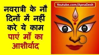 shardiya-navratri-2019-10-2019-navratri-special