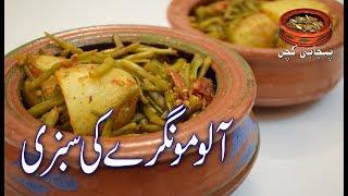 Aloo Mongray ki Sabzi, Aloo Mongray ka Salan آلو مونگرے کی سبزی (Punjabi Kitchen)