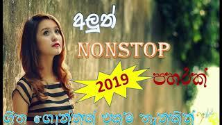 new srilankan nonstop ජනප්රිය ගීත එකතුව 2019 super hit Sri Lankan Songs Collection