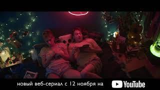 """Премьера """"В ПОСТЕЛИ"""" ВЕБ СЕРИАЛ"""