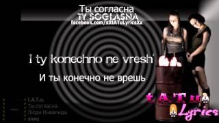 t.A.T.u. - Ты согласна (Ty Soglasna) [Lyrics]