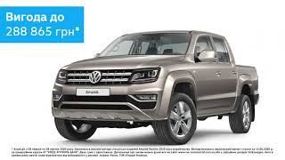 Легкі ціни на важкі авто червень липень 2020 1