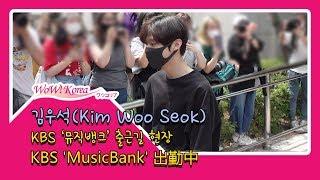 김우석(キム・ウソク), 바쁜 스케줄에 많이 피곤한 표정 (KBS 'MusicBank' 出勤中)