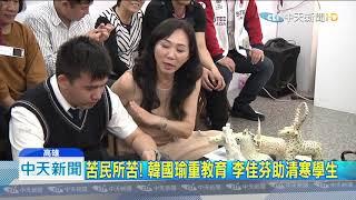 20190714中天新聞 苦民所苦! 韓國瑜重教育 李佳芬助清寒學生