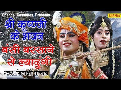 श्री-राधा-कृष्ण-के-भजन-:-बंसी-बरसाने-से-ल्यादूंगी-|-मिनाक्षी-पांचाल-|-radha-krishna-bhajan