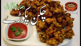 Chicken Pakoray Recipe آسان چکن پکوڑا Special & Best Dish for Ramazan (Punjabi Kitchen)