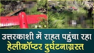 Uttarakhand Helicopter Crash: 3 dead as relief chopper hits cable,crashes | Uttarkashi