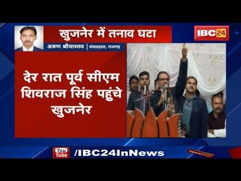 Shivraj Singh in Rajgarh: आज भी खुजनेर बंद | इलाके में अब तक धारा 144 लागू