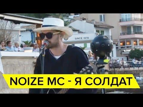 Noize MC - Я солдат (5`NIZZA  Cover) ФРИСТАЙЛ