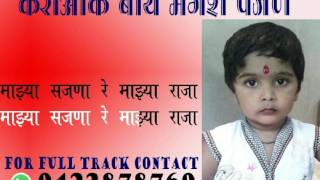 Download Hindi Video Songs - Asach Hota Manat Mazya Karaoke Track