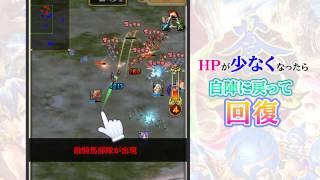 軍勢RPG 蒼の三国志 プレイ動画 [株式会社コロプラ]