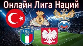 Турция Россия Италия Польша Прямая Трансляция Лига Наций Прогнозы на футбол