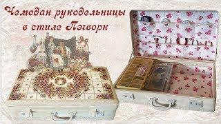 Декупаж фибрового чемодана. Шаг 1. Часть 1.