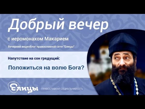 Положиться на волю Бога? – Всему свое время! Иеромонах Макарий Маркиш