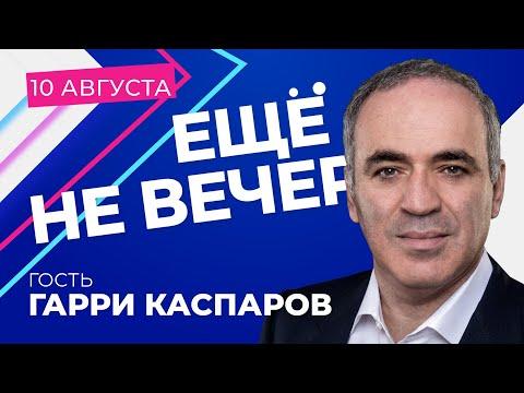 Гарри Каспаров в