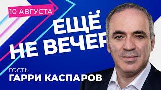Гарри Каспаров в программе «Ещё не вечер». Беларусь, Путин и возможности оппозиции