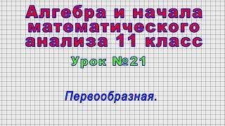 Алгебра 11 класс (Урок№21 - Первообразная.)