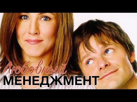 Любовный менеджмент / Management (2008) / Мелодрама, Комедия / Семейный фильм (Дженнифер Энистон)