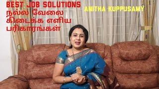 நல்ல வேலை கிடைக்க எளிய பரிகாரங்கள்/BEST SOLUTIONS FOR JOB/ANITHA KUPPUSAMY thumbnail