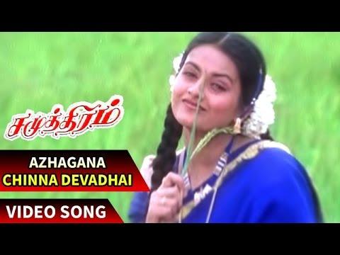 Azhagana Chinna Devadhai Video Song | Samudhiram Tamil Movie | Sarathkumar | Abirami | Sabesh-Murali