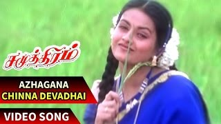 Azhagana Chinna Devadhai Video Song  Samudhiram Tamil Movie  Sarathkumar  Abirami  Sabesh-murali