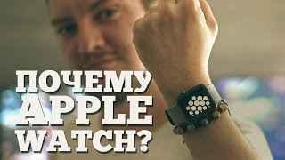 Кто ЗАСТАВИЛ меня носить Apple Watch?
