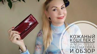Кожаный кошелек клатч с Алиэкспресс. Распаковка и обзор посылки с AliExpress