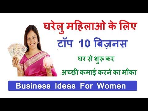 घरेलु महिलाओ के लिए टॉप 10 बिज़नस Easy Business Ideas For Women Starts from Home