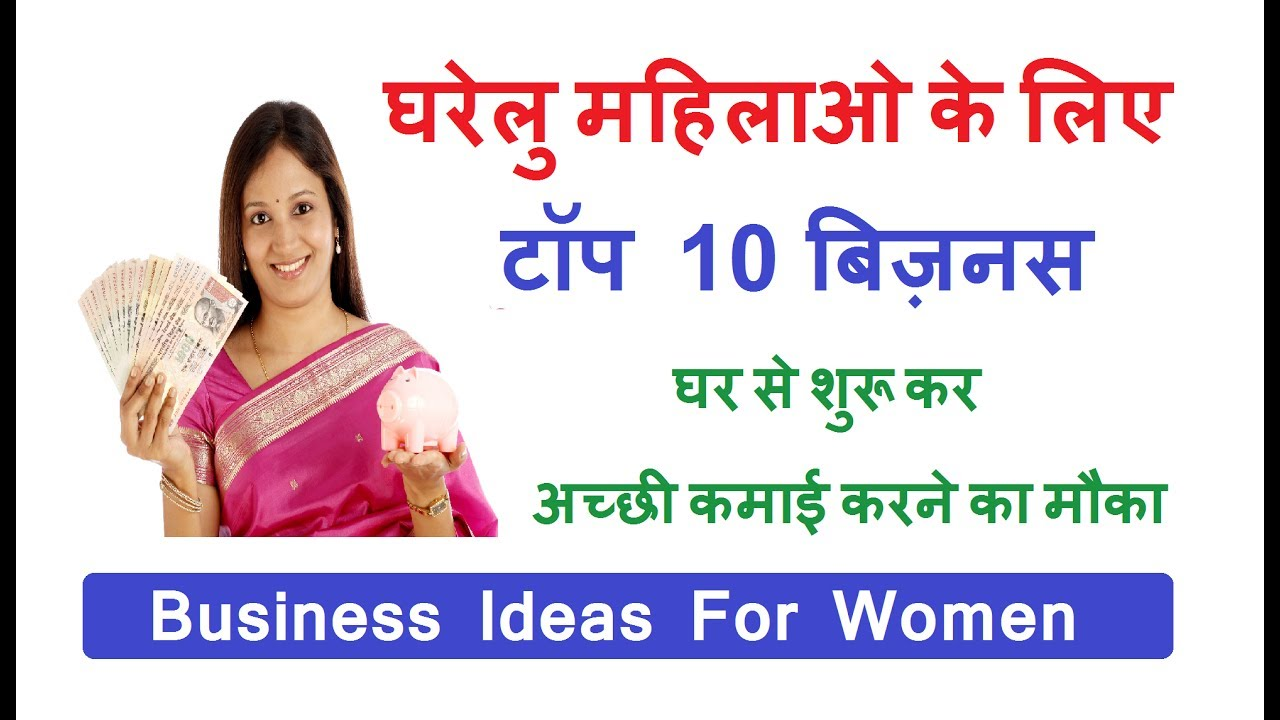10 Easy Business Ideas For Women Starts From Home