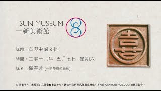 石與中國文化 Stone and Chinese Culture(2016.05.07 )