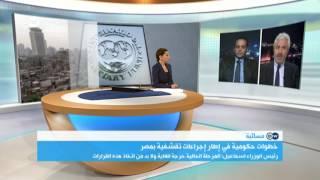 خبير اقتصادي: على الطبقات الغنية في مصر أن تضحي أيضا من أجل إنجاح الخطط الاقتصادية الحكومية