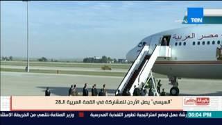 بالورقة والقلم: السيسي يصل الأردن للمشاركة في القمة العربية الـ28