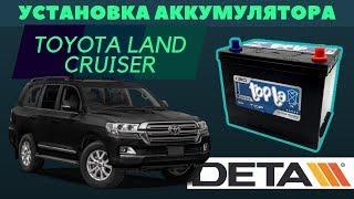 tOYOTA Land Cruiser. Аккумулятор на автомобиль TOYOTA Land Cruiser 3.4 бензин. Замена и установка