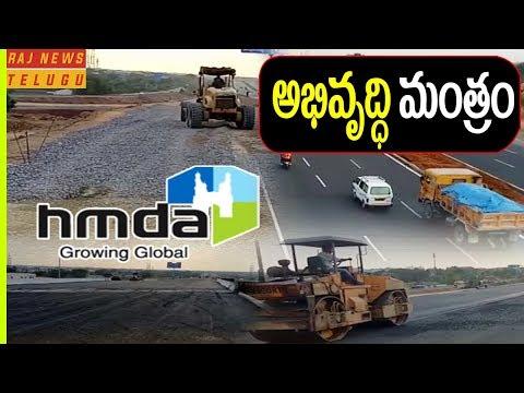 HMDA అభివృద్ధి మంత్రం || Story On HMDA Developments In Hyderabad || Raj News