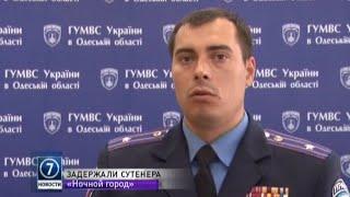 В Одессе задержали мужчину, который собирался отправить девушек в секс-рабство