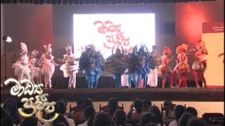 Madya Pradeepa - (2018-09-08) | ITN Thumbnail