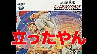 【実況】FC燃えろ!柔道WARRIORS【レトロ・ファミコン・クソゲー】